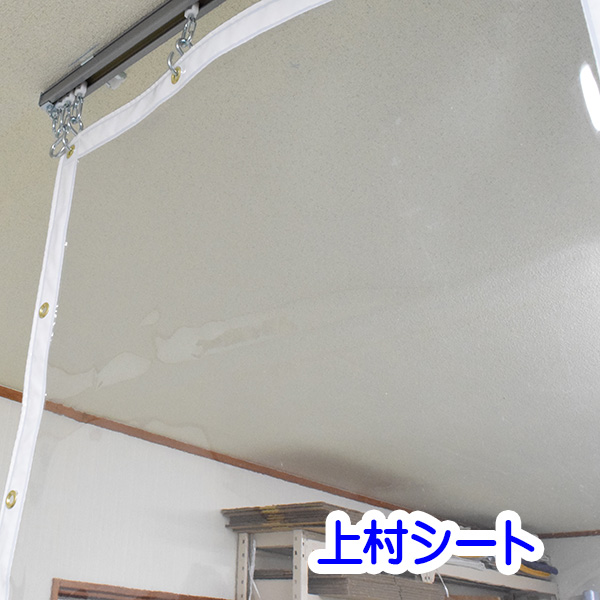 RoHS ビニールカーテン アキレススカイクリア 防炎 0.5mm厚 【幅400-460cmx高さ180-200cm】
