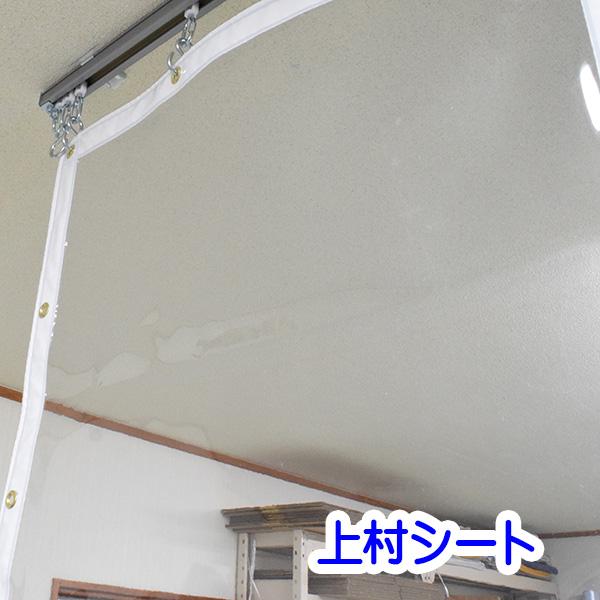 アキレス ビニールカーテン 防炎 透明 スカイクリア 0.75mm厚 【幅200-260cmx高さ255-275cm】
