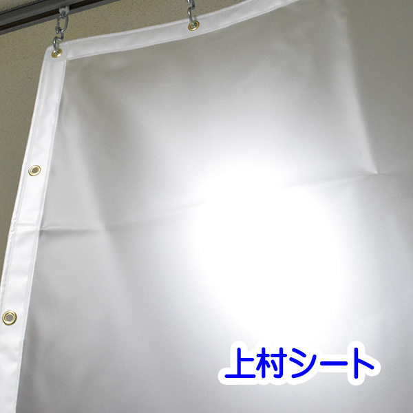 RoHS指令 ビニールカーテン 乳白色 0.3mm厚 【幅50-125cmx高さ180-200cm】