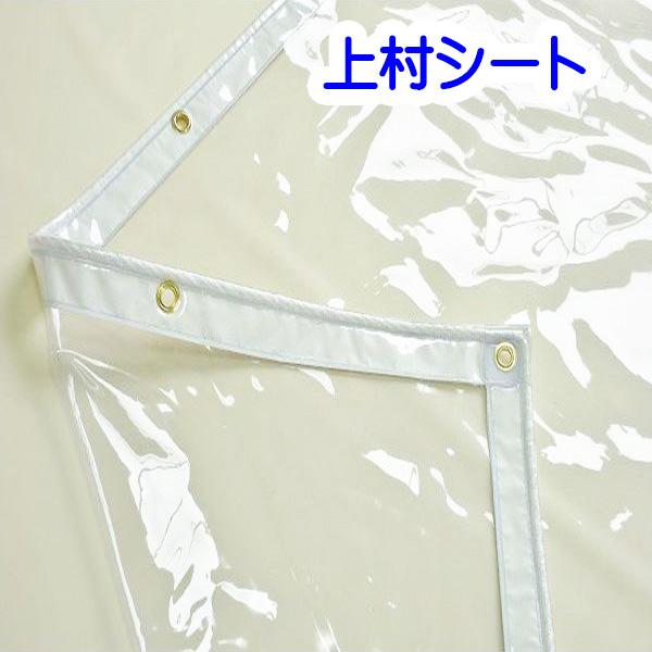 UVカット 透明 ビニールカーテン 0.5mm厚x幅465-530cmx高さ105-125cm