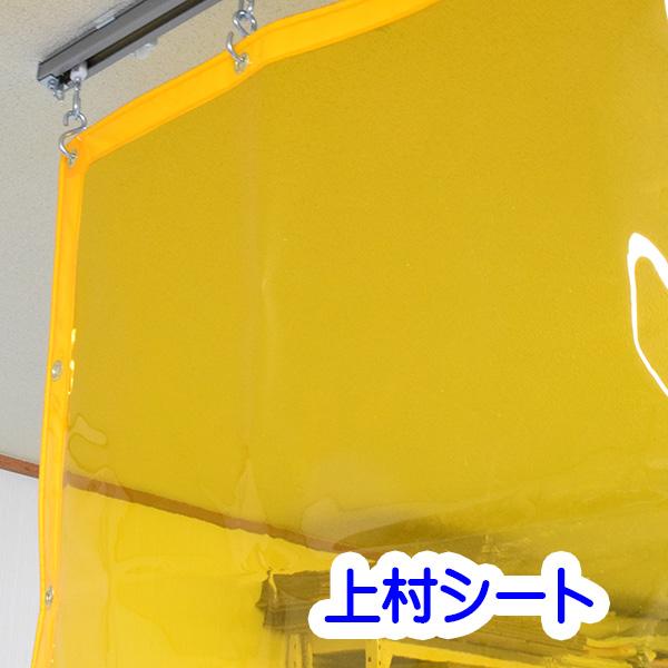 防虫 ビニールカーテン 防炎 0.5mm厚 【幅465-530cmx高さ180-200cm】