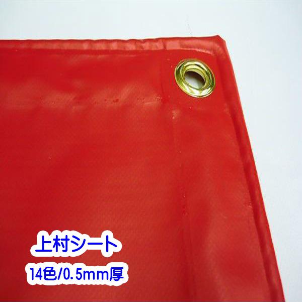 ターポリンカーテン 0.5mm厚x幅50~178cmx高さ280~300cm カラー生地 防炎シート