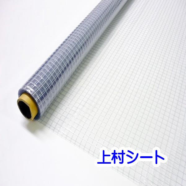 【店内ポイント5倍】【代引不可】ビニールシート 透明 糸入り  0.3mm厚x2050mm幅x50m巻