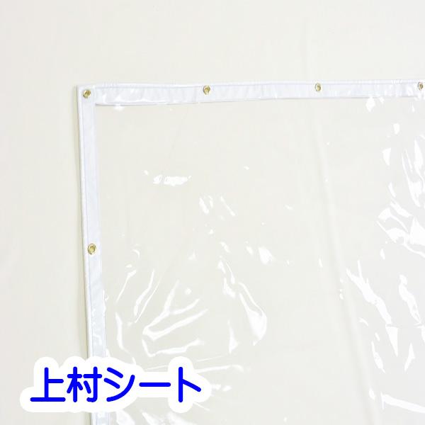 ビニールカーテン 透明 0.3mm厚x幅315-350cmx高さ255-275cm