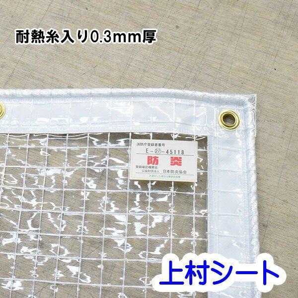 ビニールカーテン 耐熱 糸入り透明 0.3mm厚 幅605-700cmx高さ255-275cm
