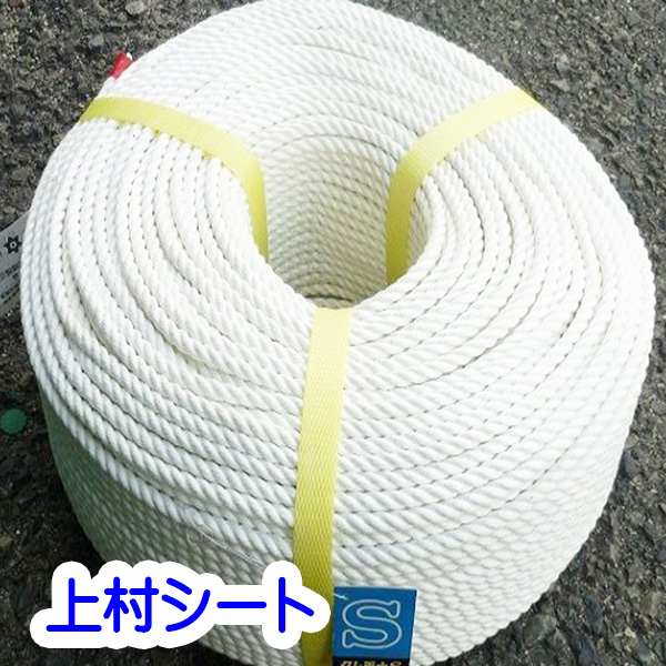 クレモナSロープ クレモナロープ 作業ロープ 汎用 直径6mmx長さ200m
