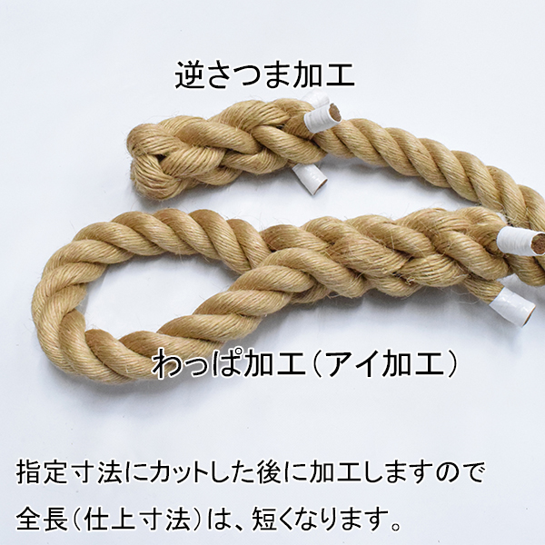 【楽天市場】カット販売 マニラロープ 麻ロープ 国産 直径14mm ...