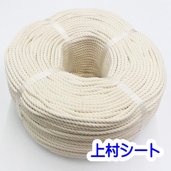 綿ロープ 生成り コットンロープ 直径14mmx長さ200m 国産