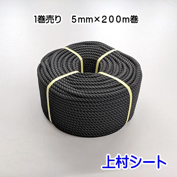 クレモナロープ 黒 黒色 直径 5mm × 長さ 200m
