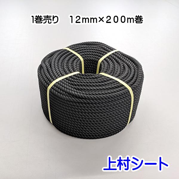 クレモナロープ 黒 黒色 直径 12mm × 長さ 200m