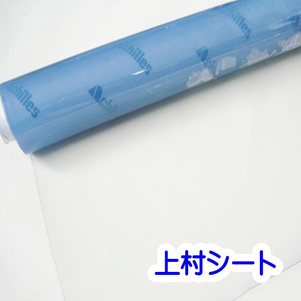 制電 ビニールシート 透明 厚み0.3mmx幅1370mmx30m巻き アキレス セイデンクリスタル アキレスフィルム 透明 ビニール シート