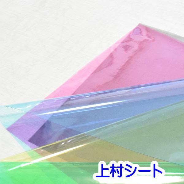 1巻売り 半透明カラービニールシート 0.3mm厚x915mm幅x50m巻 アキレスティント 色透明ビニールシート