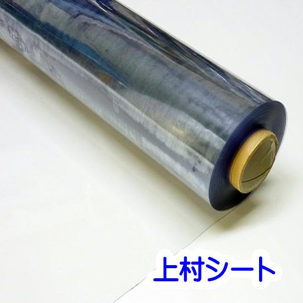 透明ビニールフィルム 透明ビニールシート ビニールシート 透明 UVカット UVシート UVビニール 透明ビニール  ビニールシート 透明 UVカット 0.5mmx幅1370mmx30m UVカットまもる君 紫外線吸収フィルム UVカットシート