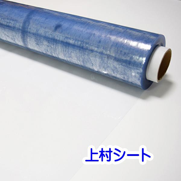 耐熱ビニールシート ハイパーカーテン耐熱 スワロン 0.3mm厚x1070mm幅x30m巻 耐熱 ビニールシート 透明