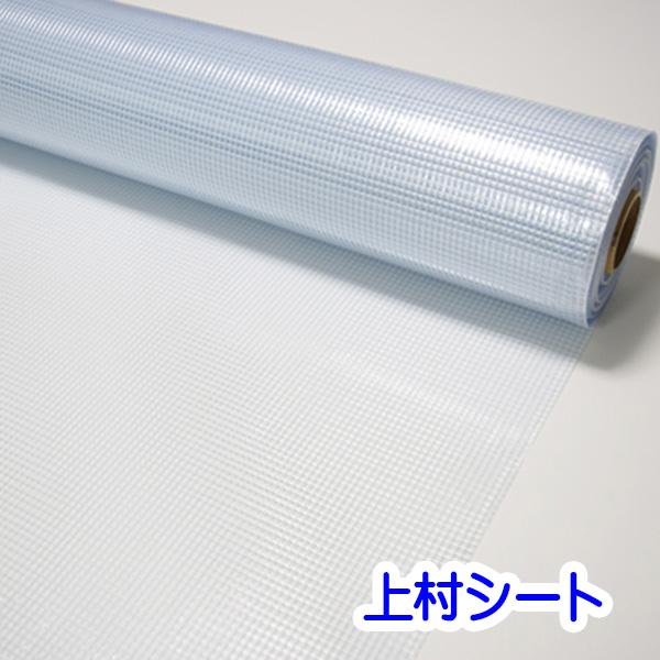 【代引不可】耐熱ビニールシート 糸入りビニールシート 0.46mm厚x2050mm幅x30m巻 ビニールカーテン