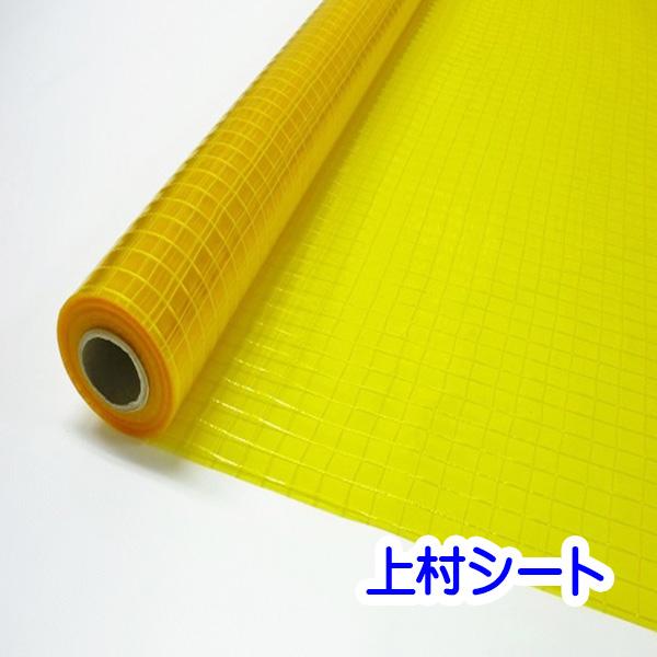【代引不可】防虫ビニールシート 糸入りビニールシート 厚み0.3mmx幅2050mmx50m巻 ビニールカーテン