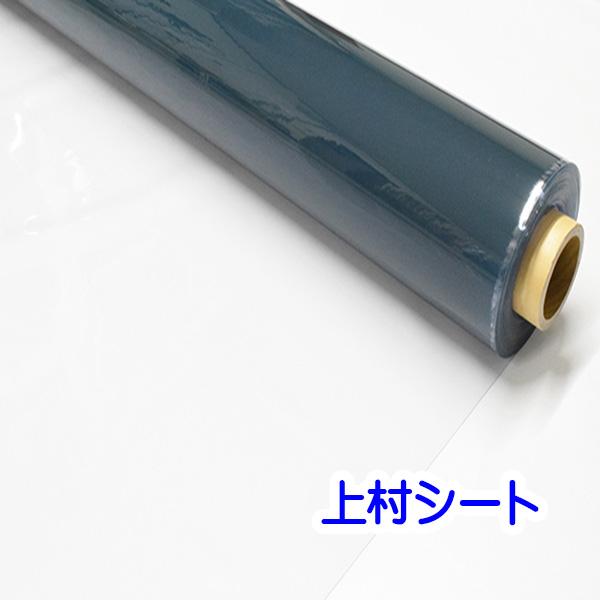 【代引不可】アキレススカイクリア 透明ビニールシート 0.75mm厚x1370mm幅x20m巻 耐候性ビニール 屋外用