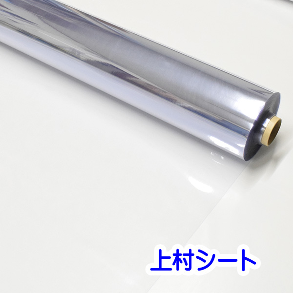 1巻売り販売 透明ビニールシート 厚み0.3mmx幅915mmx50m巻 RoHS適合品 RoHS10物質対応