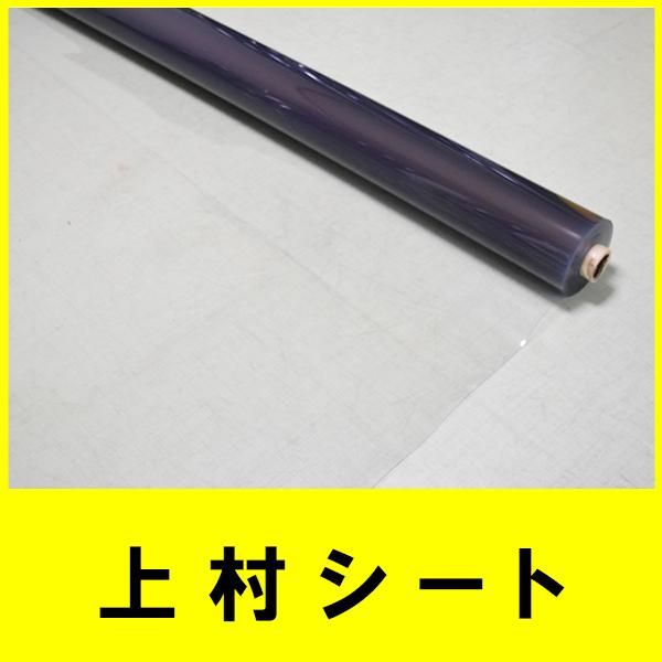 【代引不可】透明ビニールシート 3mmx1830mmx5m ロール デスクマット 厚手