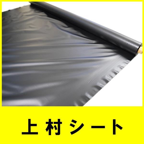 黒色 ビニールシート 0.15mm厚x1350mm幅x30m 1巻売り ビニールテーブルクロス イベントシート