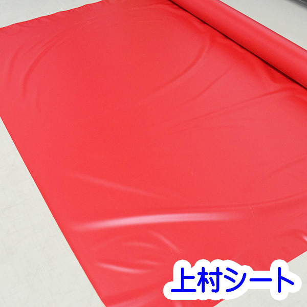 赤色 ビニールシート 0.15mm厚x1350mm幅x30m 1巻売り ビニールテーブルクロス イベントシート