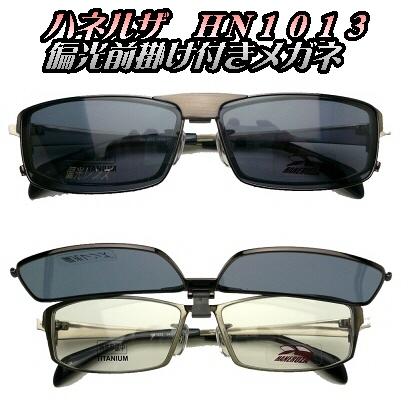 HANERUZA ハネルザ HN-1013-GRHN-1013 度付き薄型レンズ付きセット【P08Apr16】