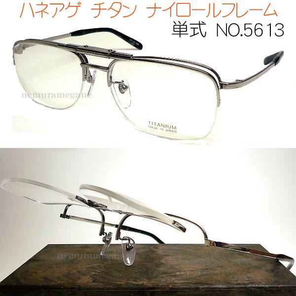 ハネアゲ式 ナイロールフレーム 単式 チタン製 NO.5613 haneage-single-ti 5613 日本製 made in japan