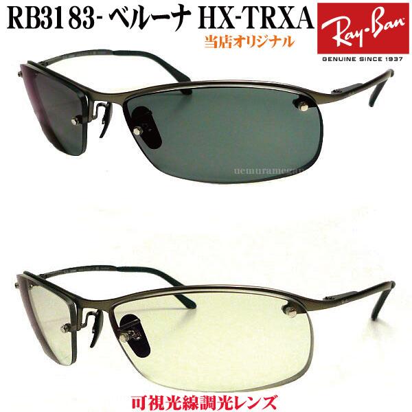 レイバン RB3183-HX-TRXA 可視光線調光 ファッションコンシャス