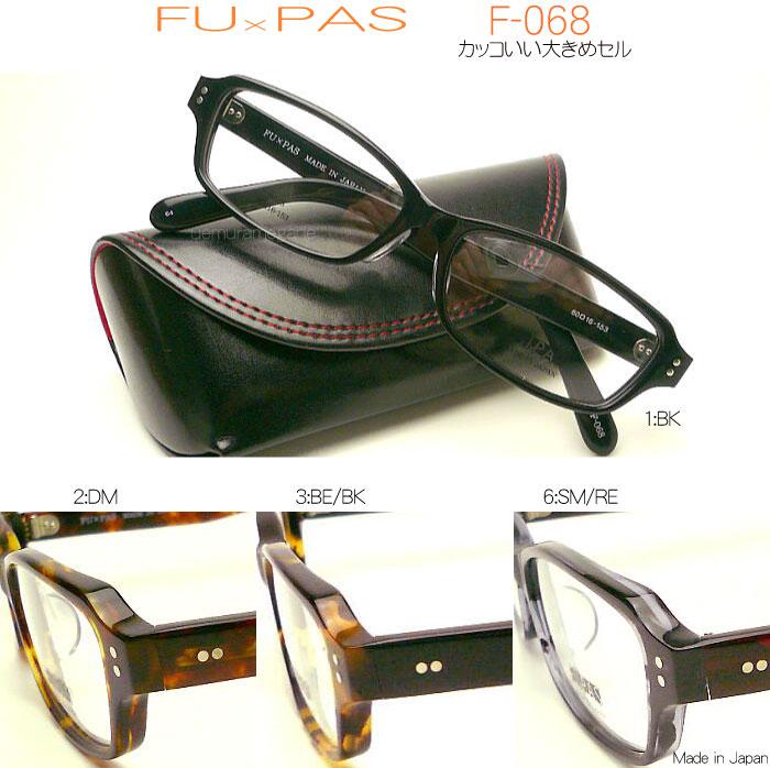 FU×PAS フーパス F-068 HOYA薄型非球面レンズ付きセット F-068