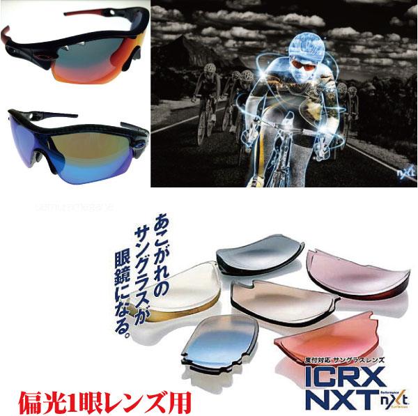 ICRX NXT EXP GRAY 度付き偏光 1眼レンズタイプ用