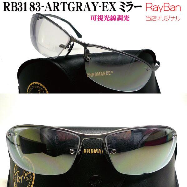 Ray-Ban 人気 度なし ストア 度付 度入り当店オリジナル ハイカーブサングラス レイバン正規商品販売店 当店オリジナル RB3183-ARTGRAY-EX-MIRROR サングラス rb3542 rb3183-artgray-ex-mirror RayBan ファッションコンシャス ミラー仕様 贈物 可視光線調光