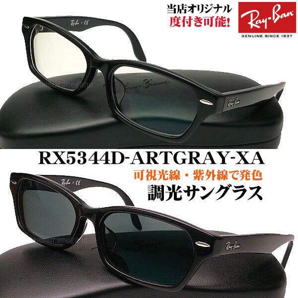 Ray-Ban 眼鏡 めがね 春の新作続々 人気 度なし 度付 売買 度入り 伊達メガネ 55サイズ 可視光線でも発色 レイバン正規商品販売店 可視光線調光サングラス フレーム 55ミリ 当店オリジナル rx5344d-artgray-xa RX5344D-ARTGRAY-XA rx5344d-2243 rx5344d-2000 メガネ RayBan