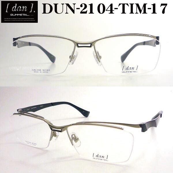 DUN-2104-TIM-17 ドゥアン DUN メガネフレーム DUN2104 dun2104 【02P18Jun16】