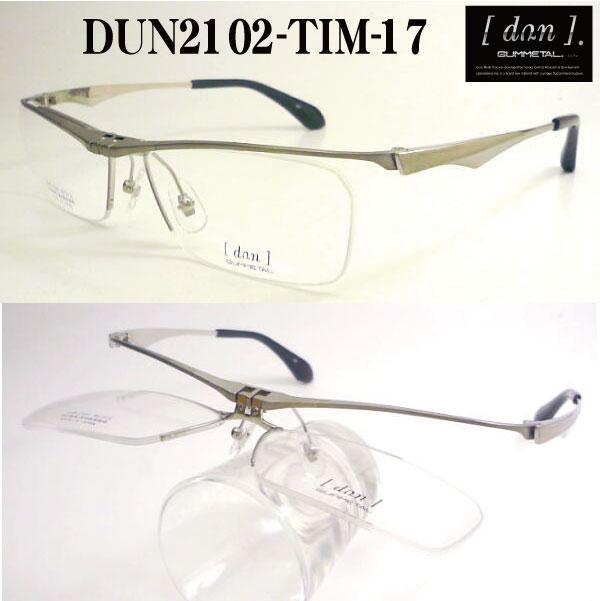 DUN-2102-TIM-17 ドゥアン DUN ハネアゲ メガネフレーム DUN2102