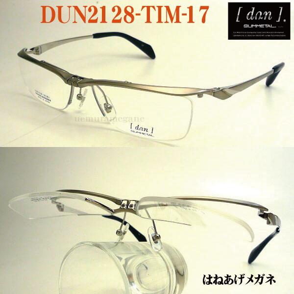 DUN-2128-TIM-17 ドゥアン DUN ハネアゲ メガネフレーム DUN2128 三光光学