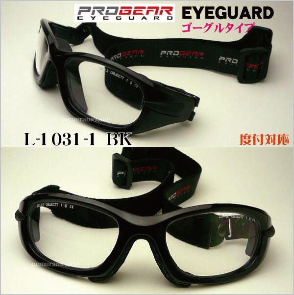 progearEG-L1031プロギア アイガード EG-L1031-1【02P03Sep16】