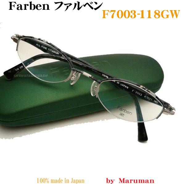 ファルベン FarbenF7003-118GW度付 メガネ 眼鏡 伊達メガネマルマンオプティカル