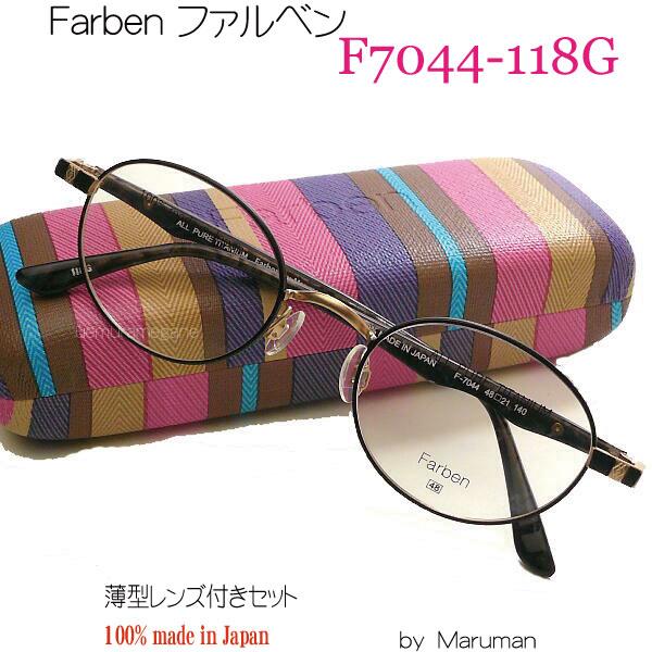 d0dae2741aca 楽天市場】ファルベン FarbenF7044-118G 度付メガネセットマルマン ...