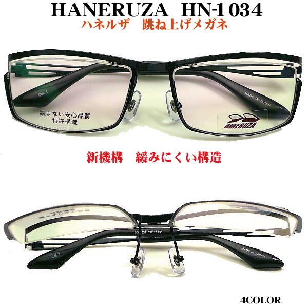 ddaf28f19805 ハネアゲメガネ 度付き薄型レンズ付きセット1.60薄型プラスチックUVカットレンズをセットにしました!
