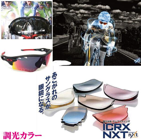ICRX NXT 度付き調光カラー 2眼レンズ 1眼レンズ(1眼レンズは¥10,000加算)