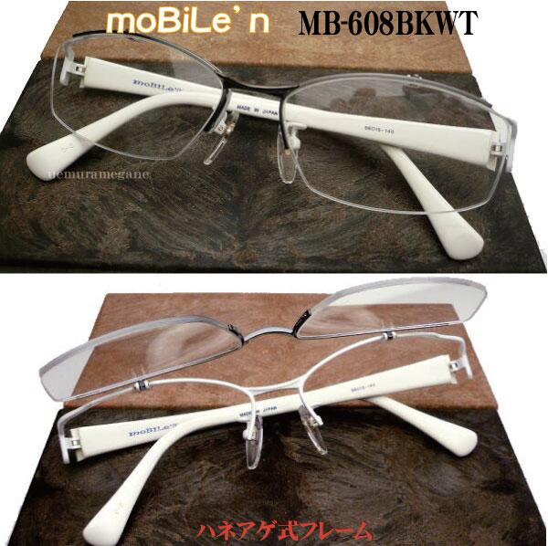 ハネアゲ式メガネフレームMobile'n モバイルンMB-608-BKWT MB608 MB-608-BKWT