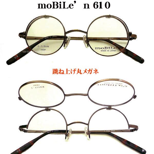 ハネアゲ式丸メガネフレーム Mobile'n モバイルン MB-610単式 ハネアゲメガネMB610 MB-610 【P08Apr16】