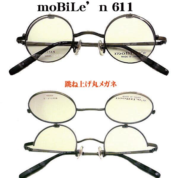直送商品 新生活 ハネアゲ式丸メガネフレーム Mobile'n モバイルン MB-611 MB-611 MB611 単式ハネアゲメガネ