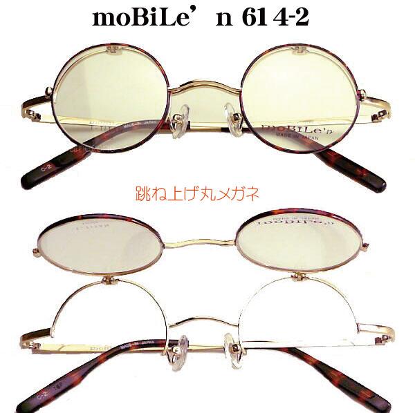 Mobile'n モバイルン mb614-2単式ハネアゲメガネ mb-614