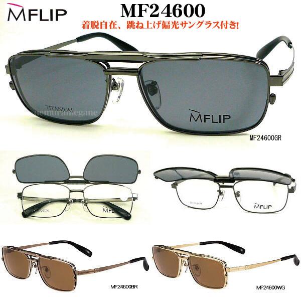 ba4999def017 MFLIPエムフリップMF24600マグネット式偏光ハネアゲ付きメガネ度付き薄型 ...