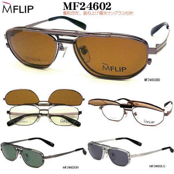 b9f7d3f4e1de MFLIPエムフリップMF24602マグネット式偏光ハネアゲ付きメガネ度付き薄型レンズ ...