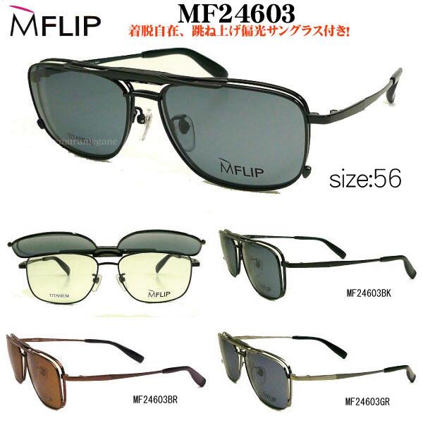MFLIP エムフリップ MF24603マグネット式偏光ハネアゲ付きメガネ度付き薄型レンズ付きセットシャルマン Charmant MF24603