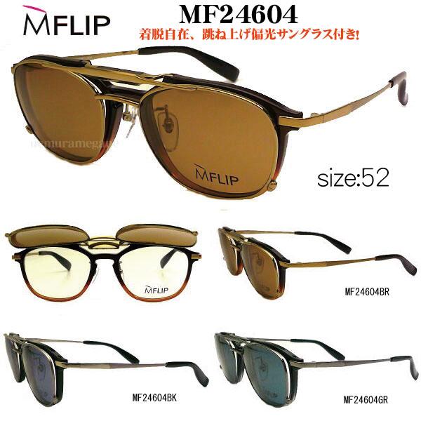 e60cfac4f92c MFLIPエムフリップMF24604マグネット式偏光ハネアゲ付きメガネ度付き薄型 ...