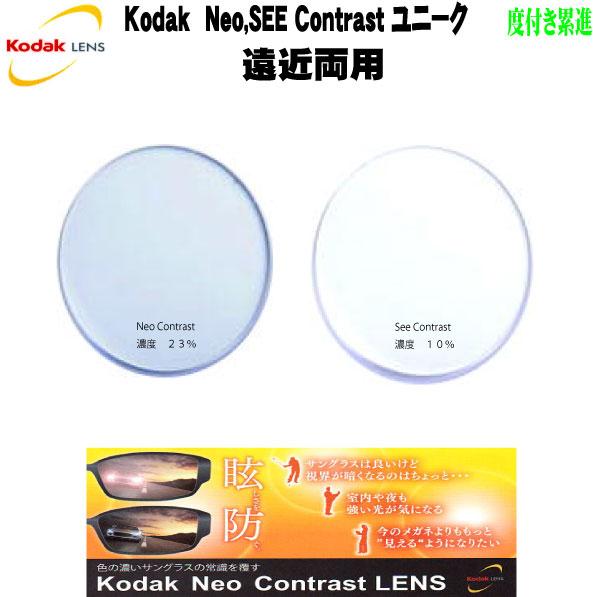 Kodak 167see-contrast-uniq 167neo-contrast-uniqコダック 167ネオコントラスト ユニーク167シーコントラスト ユニーク【度付き 遠近両用累進レンズ】