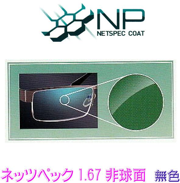 眼精疲労予防NPコーティングレンズ NP167AS 1.67非球面高屈折 無色